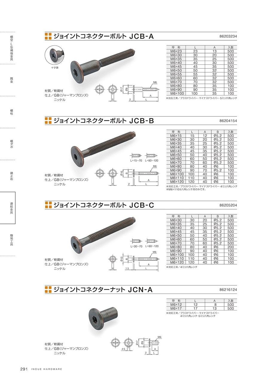 ジョイントコネクターボルト JCB-A材質/軟鋼材仕上/GB(ジャーマンブロンズ)ニッケルジョイントコネクターボルト JCB-B材質/軟鋼材仕上/GB(ジャーマンブロンズ)ニッケルジョイントコネクターボルト JCB-C材質/軟鋼材仕上/GB(ジャーマンブロンズ)ニッケルジョイントコネクターナット JCN-A材質/軟鋼材仕上/GB(ジャーマンブロンズ)ニッケル